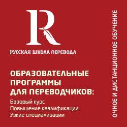 Практика для студентов переводчиков москва